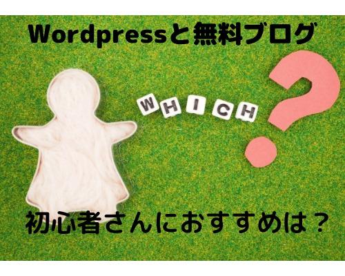 Wordpressと無料ブログ